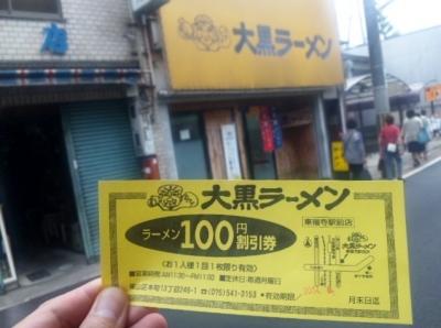 140522大黒らーめん東福寺食後に割引券