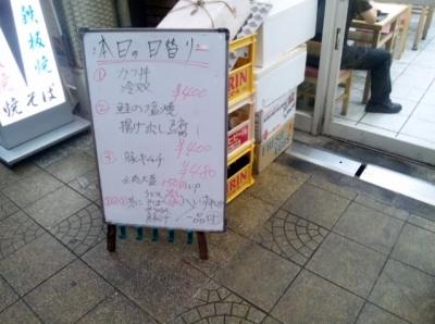 140710もとや食堂南店日替わりメニュー看板