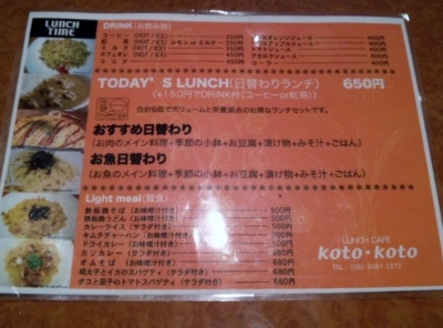 140717Koto・Kotoランチメニュー
