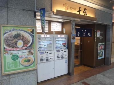 140827駅そば千成外観