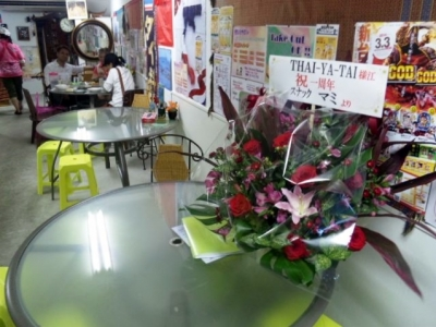140707タイーヤータイ一周年お祝いの花