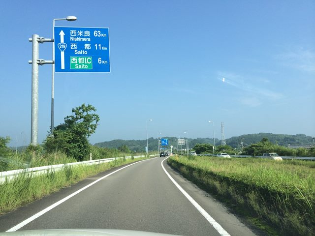 国道219号 - Japan National Route 219