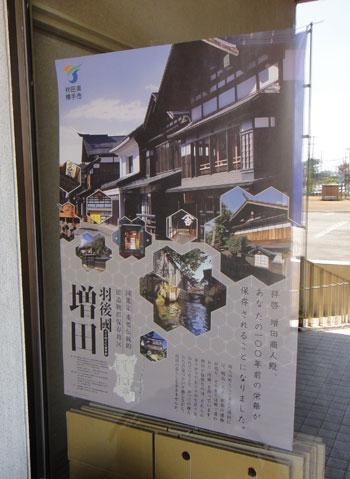 UGONOKUNIMASUDA20140531.jpg