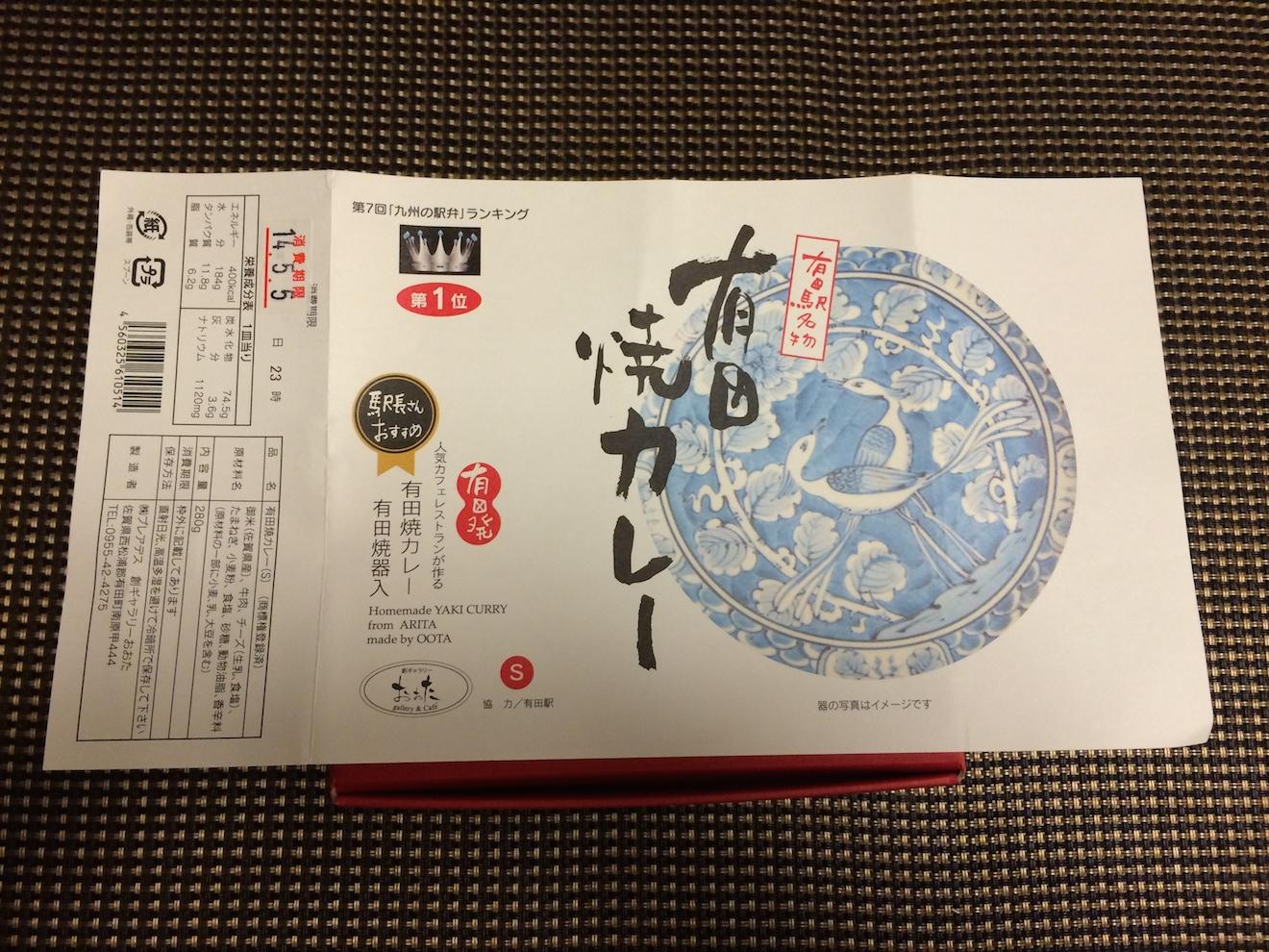 有田焼きカレー1