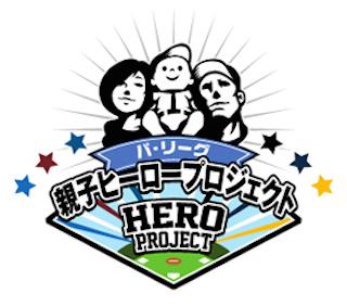 ヒーロープロジェクト