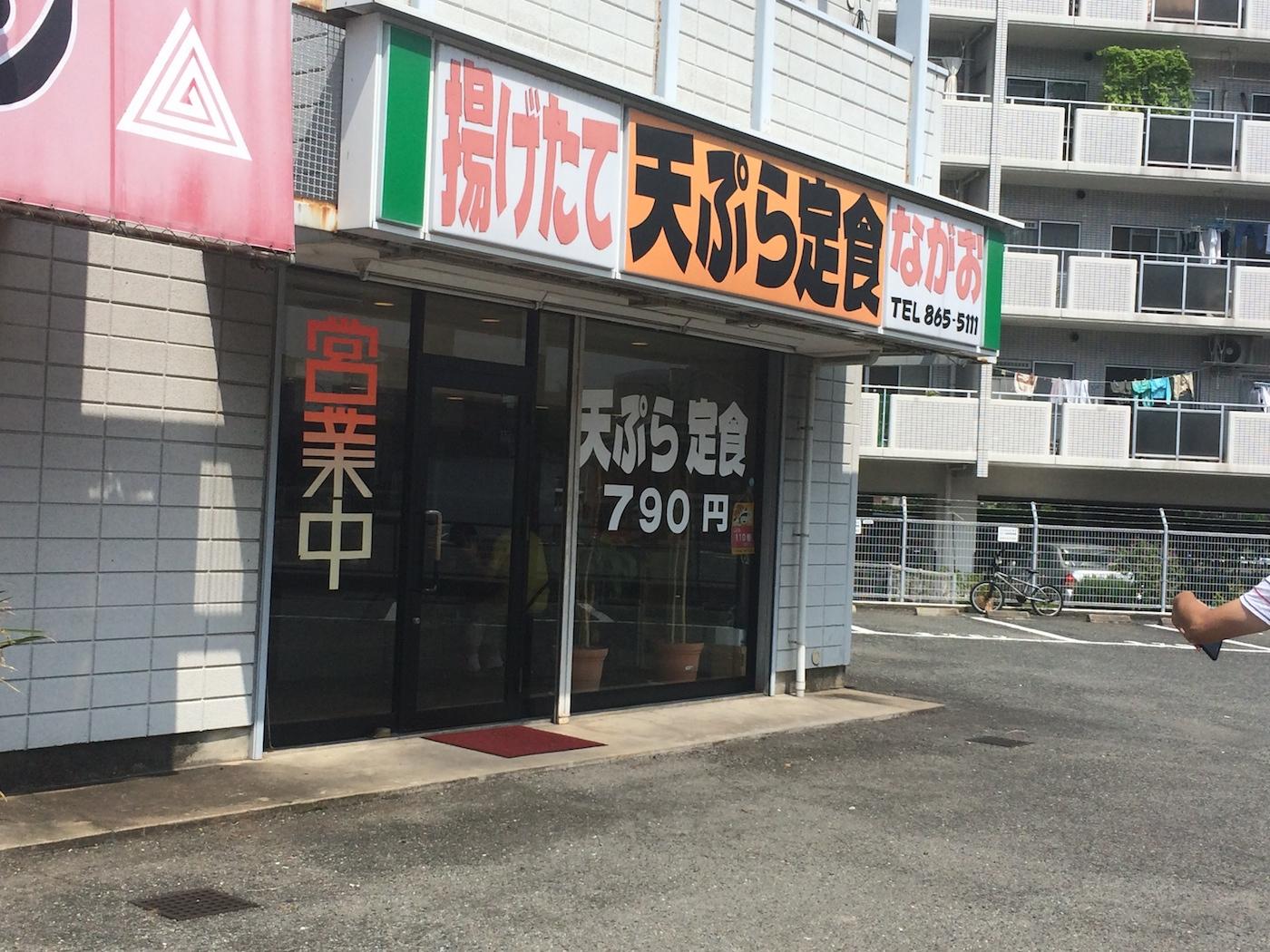 天ぷら定食ながお