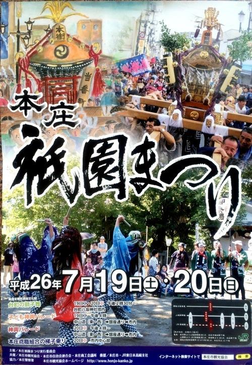 ポスター祇園