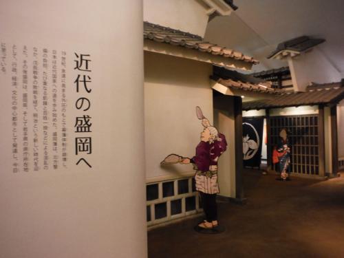 もりおか歴史文化館