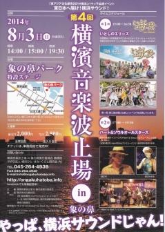 第4回横濱音楽波止場ポスター-727x1024