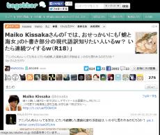 Maiko Kissakaさんの「では、おせっかいにも「蛸と海女」のト書き部分の現代語訳知りたい人いるw? いたら連続ツイするw(R18)」アニメうんぬんいってる方は、ピカソも絶賛した葛飾北斎の浮世絵は、いかがと思われるのだろうか?by けんたろうTV