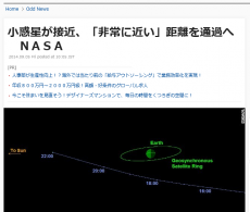小惑星が接近、「非常に近い」距離を通過へ NASA