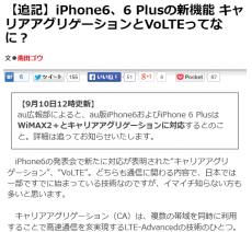 """【9月10日12時更新】au広報部によると、au版iPhone6およびiPhone 6 PlusはWiMAX2+とキャリアアグリゲーションに対応するとのこと。詳細は追ってお知らせいたします。 iPhone6の発表会で新たに対応が表明された""""キャリアアグリゲーション""""、""""VoLTE""""。どちらも通信に関わる内容で、日本では一部ですでに始まっている技術なのですが、イマイチ知らない方も多いと思います。 キャリアアグリゲーション(CA)は、複数の帯域を同時に利用することで高速通信を亥実現するLTE-Advancedの技術のひとつ。 日本ではauがCA対応Androidスマホをすでに導入していまして、ドコモも2014年度中にLTE-Advancedを導入、CA技術を用いて下り最大225Mbpsの高速通信を提供する予定。ソフトバンクもLTE-Advancedへの取り組みに関する情報を開示しており、すでにAXGPを利用したCA対応モバイルルーター『Pocket WiFi 303ZT』を発表済み。20140910volte↑auはすでに対応AndroidでのCAの導入済み。ドコモ決算↑ドコモは今年度中の実現を目指しているという話。20140910volte↑ソフトバンクも対応予定とはしているが、時期は未定。20140910volte そして、9月10日に発表されたiPhone 6とiPhone 6 Plusが対応する帯域がこちらです。20140910mastu  日本のモデルでは、iPhone 6が""""モデルA1586""""、iPhone 6 Plusが""""モデルA1524""""です。対応するバンドの数字をよ~く見てみると、新たに""""41(Band41)""""に対応しています。2.5GHzのTD-LTEは、日本ではUQコミュニケーションズのWiMAX2+とソフトバンクのAXGP(Softbank 4G)が利用しています。au版はWiMAX2+を用いたキャリアアグリゲーションをすでに表明。ソフトバンク版もキャリアアグリゲーション対応の可能性がありますね! iPhone 6および6 Plusが新たに対応した、LTEのネットワークで音声通話を可能にする技術""""VoLTE""""(Voice over LTE)は、日本ではドコモが6月24日から一部対応端末で提供を開始しており、ソフトバンクも8月18日発表の『AQUOS CRYSTAL』および同『CRYSTAL X』がVoLTEに対応すると告知。auは、4月末の決算発表で田中社長が今年度中の開始を告知。LTE網の実人口カバー率を全国99%に拡大し、VoLTEへの対応を着々と進めています。20140910volte↑VoLTEの導入ではドコモが一歩リード。20140910volte↑ソフトバンクも対応端末を発表している。20140910volteca 米国でもVerizon Wirelessが今後数週間以内の導入を示唆しているほか、Tモバイルが展開中。さらにAT&TもVoLTEを導入予定。今後は音声通話がデータ回線を利用するVoLTEに置き換わる流れが続きそうです。 iPhone 6発売と同時に、日本のLTE環境が一気にパワーアップすること間違いナシ。iPhoneはいつでも日本のスマホ業界にとっては""""黒船""""なんですね。"""