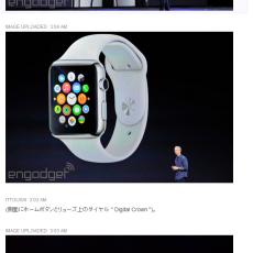 Apple Watchの利用はiPhoneが必須。iPhone 5以降に対応。さらに多数の機能があるが、とても今日だけでは紹介しきれない(クック)Apple TVの操作にも、カメラのビューファインダーにも。iPhoneと連携してログを残して分析。各人に向けて、現実的で達成できる目標を自動設定ワークアウトでは距離や時間、消費カロリーから目標を設定。現在の状況やゴールを表示。各種センサで活動量を取得、消費カロリー表示、目標をリマインドetc紹介ビデオ。フィットネスは活動量や種類を記録。ワークアウトは積極的にゴールを設定した運動を管理。Apple Watchにはフィットネスとワークアウトの2アプリを用意クックに戻って、フィットネスについて改めて語る。フィットネス、健康は私にとって、アップルにとって非常に重要Nike、Pinterest、BMW、City MapperなどがiWatch対応を開発中航空会社のアプリはタッチでチェックイン、ホテルではチェックインや鍵の代わりも。既存のiOSアプリをWatchKitでアップルウォッチに拡張する。iOSアプリの通知はそのまま表示される。開発者キットWatchKitを用意。開発者対応について。リアルタイムにお互いの心拍を振動で伝える (!)?!?! 時計の画面で、リアルタイムにお絵かきして通知。コミュニケーション機能 Digital Touchのデモ。フル機能の地図と、リアルタイムのナビゲーション機能を搭載。曲がるべき場所で振動で通知。地図表示も。クラウンを回して滑らかにズームイン・アウト。写真表示も。iOSの写真アプリのように、点のようなサムネイルぎっしりから滑らかにズーム、スクロールしてブラウズ。Siriも組み込み。クラウンを押して、「クパチーノで今夜上映している映画は?」と質問。一覧を表示。メッセージ通知と返信のデモ。返信にはメッセージの内容を分析して表示する定型文選択、音声で入力、または絵文字を選択通知は手首をトントンと触れられるような軽い振動で伝える。となりの人に時計がブルブルしていることが分からない程度。音楽リモコンも。リアルな月の3Dグラフィックで月例表示や、3D太陽系儀まで。ウォッチフェイスは選択式だけでなく、どこに何を表示するかをウィジェット式に選択してカスタマイズ可能。アプリアイコンは格子状ではなく、ずらしたヘックス状に敷き詰めて表示。タッチでスクロール、クラウンでズームイン・アウト。中心は常に時計機能。クックCEOに紹介されてバイスプレジデントのKevin Linch氏が登壇。アップルウォッチを実演。時計本体の筐体はステンレス製、アルミ製、18k製も用意。また小さめサイズのバリエーションも用意。(ミッキーが両腕を広げて示すディズニー文字盤も) (Android Wearの絶妙に不親切なウォッチフェイスを使っているとこれだけで乗り換えたくなりますが、Android Wear も年内のアップデートで各種の情報を表示するカスタムウォッチフェイスに対応します。)アクセサリでもある時計として、多数の文字盤と、6種類の交換可能なバンドを用意。背面が特徴的。4つのレンズは心拍計。ジャイロセンサ、加速度計、光学心拍計も内蔵。中身はカスタム設計のS1プロセッサ。触感フィードバックも導入。画面もタッチに対応。高精度で圧力も検出する。軽く触れたのか、押したのかも区別して認識。お約束のジョニーアイブが語るビデオで紹介。回してスクロールや地図のズーム、押し込んでホームへ。タッチで画面を隠すことなく操作Apple Watchのブレークスルーは側面のダイヤル(デジタルクラウン)iPhoneのタッチをそのまま時計に持ってきたのではない。アップルにとって、新カテゴリの製品にはユーザーインターフェースの革新が必須。マックのマウス、iPodのクリックホイール、iPhoneのマルチタッチ。(側面にホームボタンとリューズ上のダイヤル