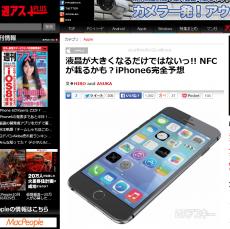 ASUKA さて、9月に発売されるというウワサのiPhone6について予想していきたいですけど。HIRO先生、ズバリいつごろなんでしょうね。HIRO あくまでもウワサだけど、iOS8のベータ版の進み具合がiOS7とほぼ一緒のようなので、現地時間の9月第2週に発表、第3週の金曜に発売という流れじゃないのかな。A (アンタと一緒で)当たり前すぎてつまんないけど、そうなんでしょうね。iPhone6iPhone5、5s、5cはいずれも9月の第3金曜日に発売。これを踏まえると、今年は9月19日に発売されることが濃厚だ。iPhone6左がiPhone5s、右がiPhone6のモックアップ。いずれもiOS8のホーム画面を合成して作成した。iPhone6は、4.7インチと5.5インチの2モデルがあるとされるが、9月に入手できるのは4.7インチのみとなる見込みだ。本体色は5sと同じ3色、NFCを搭載する可能性はA ここでは外観デザインについて語っていきたいと思います。4.7インチと5.5インチが用意され、NFC搭載は既定路線?H 部品画像の流出度合いから考えて9月に出るのは4.7インチのみで、5.5インチは年末という情報もあるね。NFCは正直半々かなぁ。A 最も気になるのは、サファイアガラスか否かという点です。サファイアガラスは史上最強と言われてますから、もし全モデルが採用したら、ワタクシが体得した、フィルム、ガラス貼りのノウハウが水泡に帰すかもしれないので死活問題です。H 現状のウワサだと、5.5インチモデルだけサファイアといわれてるね。しかもすべてのモデルではなくて5.5インチの最上位モデルのみらしいよ。A とはいえ、アップルはサファイアガラスの工場に多額の出資をしているとの情報もありますし、iPhone6では最上位だけとしても来年に出るかもしれないiPhone6sだと全モデル採用という恐ろしい現実が待っているんですね。H まあ、ASUKAはフッ素コートのエキスパートでもあるんだから、今後は貼り職人じゃなくてスプレー職人になればいいんんじゃないの?A (うっせーなー)iPhone64.7インチは5sのデザインを踏襲しつつ、液晶保護ガラスの周囲が曲面になるようだ。iPhone6背面で詳細が不明なのがアップルロゴ。この下にNFCが搭載される可能性がある。iPhone6iPhone6液晶面に向かって右側面はこれまでSIMカードトレーのみだったが、新たに電源ボタンが備わることになる。iPhone6背面の左上に備わるiSightカメラは画素数がアップする可能性がある。iPhone6薄型化により、底面のスピーカーグリルが2列から1列になるかもしれない。プロセッサーはApple A8で決定?A 次はiPhoneの心臓部について予想をまとめていきましょうね。iPhone5sが搭載するプロセッサーがApple A7だったので、順当にいけばApple A8ですね。H これについて異論はないね。Apple Aシリーズは最初の4から新機種出るたびに数字が1増えてるしね。A 予想できないのがコプロセッサーですね。現在はM7と言われていますが、これがM8になったりすることはあるんでしょうかね。H M7は加速度センサーなどの各種センサーの情報を受け取って、リクエストのあったアプリに引き渡すという役割を担っているので、iPhone5sと同等になるのか、それ以上の機能になるのかまったく情報が出ていないね。A 背面のリンゴマークはどうでしょう。この近くにNFCが内蔵されるというウワサもありますね。H 本物かどうかわからないけど、背面のアップルマークがくりぬかれている部品画像も流出してた。一方で従来どおりのレーザー刻印のみのモックや流出画像もあった。A くりぬかれている場合は、NFCの電波を通すのかな。WiFiと干渉させないために。iPhone6中央にはApple A8、その左がSIMカードスロット、その右にApple M7が搭載される。写真左端にはモデムなど。グラフィック性能の劇的進化はあるのか?A ここでは最近のスマホで重要なハードウェア仕様となったGPUについてのウワサをまとめましょう。WWDC2014で登場した『Metal』って結局なんです?H ざっくり言えば、iOSに最適化された3D描画のための命令セット(API)かな。A これのどこがスゴいの?H 従来のiOSは、OpenGL ESと呼ばれるモバイル/組み込み向けの汎用描画APIに依存していたんだ。汎用なので、Apple Aシリーズの内蔵GPUのパフォーマンスを十分に引き出していないわけ。A それがMetalだと引き出せるってわけですな。H 重要なのは、2大ゲーム/映像開発環境がこぞってサポートを表明している点。具体