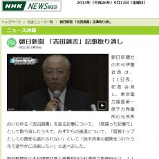 朝日新聞社の木村伊量社長は、11日夜、記者会見し、東京電力福島第一原子力発電所の元所長のいわゆる「吉田調書」を巡る記事について、「間違った記事だ」として取り消したうえで、みずからの進退について、「経営トップとしての責任も逃れられない」として「抜本改革の道筋をつけたうえで速やかに決断したい」と述べました。朝日新聞社の木村伊量社長と編集担当の杉浦信之取締役らは、11日夜7時半から記者会見しました。朝日新聞社は、ことし5月20日の朝刊で、福島第一原発の吉田昌郎元所長が政府の事故調査・検証委員会の聴き取りに答えた証言記録、いわゆる「吉田調書」を入手したとして掲載した記事の中で、福島第一原発の2号機が危機的な状況に陥っていた3月15日の朝、「第一原発にいた所員の9割にあたる約650人が吉田氏の待機命令に違反し、10キロ南の福島第二原発へ撤退していた」と報じていました。これについて、木村社長は、記者会見の中で「『吉田調書』の評価を誤り、多くの所員がその場から逃げ出したような印象を与える間違った記事だと判断した」などと述べ、「取材が不十分で所長の発言への評価が誤っていたことが判明した」として、記事を取り消しました。また木村社長は、「読者および東京電力の皆様に深くおわび申し上げます」と謝罪したうえで、みずからの進退について「経営トップとしての私の責任も逃れられない」として「抜本改革のおおよその道筋をつけたうえで、速やかに決断したい」と述べました。杉浦取締役については、編集担当取締役の職を解くとしています。さらに木村社長は、いわゆる「従軍慰安婦」の問題を巡る自社の報道のうち、「慰安婦を強制連行した」とする男性の証言に基づく記事を先月、取り消したことについて、「誤った記事を掲載したこと、そして、その訂正が遅きに失したことについて、読者の皆様におわび申しあげます」と謝罪しました。そのうえで、過去の記事の作成や訂正に至る経緯、それに日韓関係をはじめ国際社会に与えた影響などについて、第三者委員会を設置して検証することを明らかにしました。また、この問題を巡って、ジャーナリストの池上彰氏が、朝日新聞に連載しているコラムで検証が不十分だと批判する内容を執筆したところ、朝日新聞側が当初、掲載できないと伝えたことについて、木村社長は「途中のやり取りが流れ、言論の自由の封殺であるという思いもよらぬ批判をいただいた。結果的に読者の皆様の信頼を損なう結果になったことについては社長として責任を痛感している」と述べました。記事取り消し朝日新聞の説明朝日新聞社はことし5月20日の朝刊で「吉田調書」を入手したとして掲載した記事の中で、福島第一原発の2号機が危機的な状況に陥っていた3月15日の朝、「第一原発にいた所員の9割にあたる約650人が吉田氏の待機命令に違反し、10キロ南の福島第二原発へ撤退していた」と報じました。これについて11日夜の記者会見で朝日新聞社は「所員への直接取材を徹底しなかったため、所員に指示がうまく伝わらないまま第二原発への退避が行われたということが把握できなかった結果、所員が逃げたという誤った印象を与えた。また吉田元所長が証言記録の中で『よく考えれば2F・福島第二に行った方がはるかに正しいと思った』と評価していた部分などを欠落させていた」と発表しました。そのうえで、所員らへの取材が不十分で所長の発言への評価が誤っていたことが判明したとして、記事を取り消すことを明らかにしました。今回の経緯について、朝日新聞社は「報道後、『誤報』などの批判が寄せられ、8月に入って新聞メディアが吉田調書を入手したと報じ始め、朝日新聞の記事の印象と異なる内容だった。このため編集幹部の指示で点検を始めた結果、語句の修正ではなく、取り消すという判断をした」としています。池上氏「遅きに失したが謝罪は評価」トルコのイスタンブールで日本とトルコのメディア関係者の会議に出席しているジャーナリストの池上彰氏は、朝日新聞社の木村社長がいわゆる「従軍慰安婦」の問題を巡る自社の報道について会見で謝罪したことについて、「新聞紙面できちんとやるべきことをやっていなかったから、社長の記者会見に至ったんだと思う。批判を受けて社長が記者会見をしたことは、遅きに失したことではあるが、みんなに謝罪したというのは評価していいのではと思う」と述べました。そのうえで、「私は、朝日新聞の慰安婦報道の検証について謝罪すべきとコラムに書いた。今回、それについても謝罪されたようなので、それが事実であれば私の主張を受け止めてくださったのかなと思う。慰安婦報道の検証自体が遅きに失し、また、謝罪をすることにおいても遅きに失した。極めて残念だが、少なくとも誤りを認めて謝罪をするということは、本来あるべき姿だと思う。ぜひ今後もこの精神