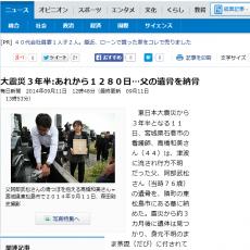 東日本大震災から3年半となる11日、宮城県石巻市の看護師、高橋和美さん(44)は、津波に流され行方不明だった父、阿部武松さん(当時76歳)の遺骨を、隣町の東松島市にある墓に納めた。震災から約3カ月後に遺体は見つかり、身元不明のまま荼毘(だび)に付されていた。県警により「グランディB421」として安置されていた遺骨が、DNA鑑定で武松さんと判明して家族の元に戻ったのは今月初め。「普通のことが普通にできて良かった」。震災から1280日たっての納骨だった。 墓の前に午前10時、親族8人が集った。読経が始まると、普段は快活な高橋さんの子どもたちが泣き始めた。「戻ってきたから、泣かなくていいんだよ」。高橋さんは子どもたちを抱き寄せた。 「おはよう」。あの日の朝、高橋さんが隣に住む武松さんに長女怜奈ちゃん(10)と長男直叶(なおと)君(8)を預けた際に交わした日課のあいさつが、武松さんとの最後の会話となった。 残ったのは家の門柱の表札だけだった。遺体安置所を回ったが、武松さんは見つからなかった。「見つけてあげられなくてごめんね」。昨夏、実家の土を共に流されいまだに行方不明の母あさ子さん(当時72歳)の服と一緒に墓に納め、気持ちの区切りを付けた。 今年5月、県警の身元不明・行方不明者捜査班から「歯型の鑑定などからほぼ身元が判明した」と連絡を受けた。2011年6月30日、約20キロ離れた同県七ケ浜町沖で見つかり、安置された県総合運動公園「グランディ・21」から名が付された遺体「グランディB421」だった。その後、武松さんの妹のDNA型との鑑定で武松さんと確認された。 鑑定後、発見時の遺体の写真を見た。顔立ちが分かる状態ではなかったが、後ろ姿の写真に目が留まった。「お父さんだ」。漁師だった父の、毎日見ていた少し曲がった背中だった。 震災1年後に県内で338体あった身元不明の遺体は、20体に減った。県警捜査1課の金野(こんの)芳弘検視官(60)は「身の回りの物が流され資料が乏しい中での身元確認は難しいが、何とか家族に返したい」と話す。岩手県では身元不明遺体は67体、福島県はない。 高橋さんは「3年半はとても長かったけど、困難な作業を考えると短いのかもしれないし、感謝の言葉しかない。何年かかっても、行方の分からない最後の一人まで家に帰ってほしい」と望む。