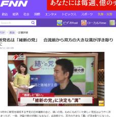 9月中に新党を結成する予定の日本維新の会と、結いの党。もめにもめていた新しい党名はようやく決まったが、一時、決裂寸前の状態になるなど、合流前から、双方の大きな「溝」が浮き彫りになった。9月中に合流する予定の日本維新の会と、結いの党。しかし、党名をめぐって、破談寸前のバトルに発展していた。日本維新の会の橋下 徹代表は9日、「本当、しょうもなさすぎる」と話していた。結いの党の江田憲司代表は9日、「ちょっと理解に苦しむ」と話していた。7日、新党名について、「維新」の2文字を残すことで合意していた。そこで、維新の会は、「日本維新の党」、「維新の会」の2つの党名を提案。しかし、結いの党の江田代表は、「新鮮なイメージが必要だ」と、これを拒否した。江田氏の反発に、日本維新の会の橋下代表も、猛反発した。橋下代表は9日、「結いの党といっても、ずっと支持率0%なわけじゃないですか。維新の会は、まがりなりにも1%。1%がいいとは言いませんけども。1%とか2%とか、今回の産経新聞(の世論調査)では、6%くらい。どの名前で、今はやった方がいいのかというのは、結いの党のメンバーにも考えてもらわないと」と話していた。そして、党名に関して、橋下代表は「『あ党』でも『い党』でも『う党』でも、何でもいいですよ。そんなことやっていて、安倍政権に勝てるわけないですよ」と話していた。日本維新の会の幹部は「まさか、党名でこんなにもめるとは思わなかったよ」と話した。結いの党の幹部は「『愛の党』だ。橋下さんがきのう、『あ党』でも『い党』でも『う党』でもいいって言ったから、そのうち2文字を入れて」と話した。そして、10日、投票によって決定した名前は、「維新の党」だった。反発していた江田氏は「まさに、これは産みの苦しみです。産む時の苦しさを知れば知るほど、生まれてきた赤ん坊の大切さがわかるということもございますので」と述べた。しかし、日本維新の会の幹部は「これで党内は、江田さんへの抵抗感が強まっただろうな」と話した。