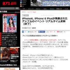 iPhone6, iPhone 6 Plusが発表されたアップルのイベント リアルタイム更新【終了