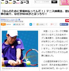 米国・ニューヨークで開催されているテニスの全米オープン準決勝で、日本の錦織圭が世界ランキング1位のノバク・ジョコビッチ(セルビア)を下し、アジア出身の選手として初のグランドスラム決勝に進出した。 この歴史的快挙でウハウハなのが、同大会を独占放映するWOWOWだ。ホームページには「テニスを見るならWOWOWへ――」の文字。9日早朝の決勝を前に加入申し込みがひっきりなしに続き、回線はパンク状態という。 WOWOWは1990年代初めから全豪、全仏、全米、2008年からは全英(ウィンブルドン)も放映。94年の伊達公子選手の全豪4強や、08年の錦織選手の全米4回戦進出の際も加入が増えたが、「今回の決勝進出は比較にならない反応」(同社関係者)という。 一方で、なぜかとばっちりを食らっているのがNHKだ。今年のサッカーW杯では大半の試合を中継するなど、国民のニーズに応えるべくスポーツに力を入れてきたが、肝心の錦織戦の放送予定はなし。そもそもWOWOWの独占放映であるため仕方のないことだが、視聴者からは「なぜ錦織の試合を中継しないんだ!」「なんのために受信料払ってると思ってんだ!」と抗議電話が相次いでいるという。 これに、放送業界関係者は「ブラジルW杯で100億円以上使って放映権を取りにいったことに『やりすぎ!』という声も上がった。一方で、テニスには興味なし……。サッカーや野球と比べて『バランスが悪い』と言われても仕方がありません」と指摘する。 錦織の大活躍で、テニス人気の上昇は確実。受信料の不払いにつなげないためにも、NHKは予算の配分・放送枠の見直しが急務だろう。