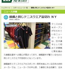 テニスの全米オープンが行われているニューヨークでは、日本選手として初めて決勝戦に駒を進めた錦織圭選手への関心が高まっており、錦織選手が着ているものと同じテニスウエアが品切れとなっています。錦織選手とテニスウエアのスポンサー契約を結んでいる日本の衣料メーカーでは、ニューヨークの中心部、5番街にある店舗で、全米オープンが始まる前の先月18日から、錦織選手と、世界ランキング1位で錦織選手とも準決勝で対戦したジョコビッチ選手のコーナーを設け、両選手が着ているものと同じウエアを販売しました。このうち、錦織選手のウエアは、錦織選手が勝ち上がるにつれて買いに訪れる人が急激に増え、およそ2週間で完売したということです。大会期間中の先月27日には錦織選手自身も買い物に訪れたということで、店内には、錦織選手がみずからの写真にサインを書いた大きなパネルが飾られ、買い物客が足を止めて記念写真を撮っていました。母親とウエアを買いに来たというメキシコ人の男の子は「錦織選手の試合を見てファンになりました。同じウエアが欲しかったので残念ですが、きっと優勝してくれると思います」と話していました。店長の小原弘之さんは「予想を上回る売れ行きに驚きました。決勝も店を挙げて錦織選手を応援します」と話していました。
