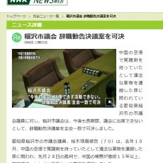 中国の空港で覚醒剤を持っていたとして違法な薬物を運搬した罪に問われている愛知県稲沢市の市議会議員に対し、稲沢市議会は、今後も長期間、議会に出席できないとして、辞職勧告決議案を全会一致で可決しました。愛知県稲沢市の市議会議員、桜木琢磨被告(70)は、去年10月、中国の空港で覚醒剤を持っていたとして違法な薬物を運搬した罪に問われ、先月28日の裁判で、中国の検察が懲役15年以上、無期懲役、もしくは死刑という量刑を求刑しました。桜木議員は無罪を主張していますが、今後も議会に出席できない状況が続く見通しです。稲沢市議会は、桜木議員の拘束が長引く中、これまで議員報酬を停止するため条例改正を行うなど対応を行ってきましたが、8日に開かれた本会議で「今後も長期間議会に出席できず、議員本来の活動ができない」として辞職勧告決議案を提出し、全会一致で可決しました。稲沢市議会の野村英治議長は「裁判の判決は出ていないため、『長期間欠席』という理由で辞職勧告決議案を扱った。桜木議員には事前に伝えてあるが、『従えない』ということだった。これ以上のことは、議会としては考えていない」と話しました。