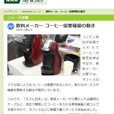 コンビニ各社が店頭で入れたてコーヒーの販売を伸ばすなか、飲料メーカーの間では、オフィスなどでも同じようなコーヒーの需要があるとみて、新たなサービスや機器を開発する動きが相次いでいます。このうち、「ネスレ日本」は、家具メーカーから購入した会議用のテーブルに、自社で開発したコーヒーを入れる専用機器と紙コップを据え付けて、オフィスなどに無償で置くサービスを始めました。このメーカーでは、コンビニでのコーヒーの店頭販売が急速に伸びていることなどを受けて、入れたてのコーヒーの需要は高いとみており、このサービスでコーヒーの粉の販売を伸ばしたい考えです。また、「UCC上島珈琲」も、入れたてのコーヒーを作る専用の機器で、以前よりお湯を沸かす時間を短縮させた新たな機種を投入し、販売を強化しています。コーヒーを巡っては、コンビニで最大手のセブン‐イレブンが去年、年間4億杯以上販売するなど市場の拡大が続いており、飲料メーカーの間でも、新たな需要を取り込もうとサービスや商品開発を強化する動きが今後も活発になりそうです。