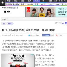 朝日新聞が慰安婦報道を批判する記事を掲載した週刊誌2誌(9月4日号)の広告掲載を拒否した問題で、朝日は、4日朝刊で、同日発売の「週刊新潮」(新潮社)と「週刊文春」(文芸春秋)(ともに9月11日号)の広告(東京本社版)を、見出しの文字の一部を消したうえで掲載した。 新潮社によると、朝日から「新聞広告の一部を読めないように修正する」と連絡があった。消したのは従軍慰安婦報道を巡る朝日の検証記事などを批判する記事の見出しの一部で、「売国」と「誤報」の文字。新潮社は「この修正には納得はしていない。読者には記事の内容を読んで判断してほしい」と話している。 一方、「週刊文春」の広告では、朝日の高校野球報道などを批判する記事の見出しで「捏造(ねつぞう)」や「不正」の文字が黒塗りになった。文芸春秋は「個別の案件についてはお答えしません」とコメントした。