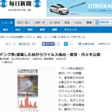 デング熱の発症が相次いでいる問題で、東京都が渋谷区の都立代々木公園で採集した蚊が、デングウイルスを保有していたことが4日分かった。先月28日の公園の一部消毒後も、園内にウイルスを保有している蚊が生息していることが確認された。都は2日、園内10カ所に採集器を設置し、3日に回収し分析していた。【武本光政】