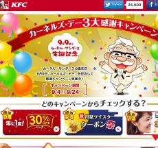 <ケンタッキー 思わずヨダレの3Dチキングッズが当たる!>まさかあんなものがチキンになるとは・・・