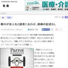 ジャーナリストの池上彰さん(64)が、朝日新聞の慰安婦報道検証記事を批判したコラムの掲載を拒否された問題で、朝日は4日朝刊1面で「池上さんコラム 掲載します」と告知を出し、池上さんと読者に謝罪した上で、「オピニオン」面にコラムを掲載した。 問題となったコラムは、月1回、池上さんが新聞各紙を批評する「池上彰の新聞ななめ読み」。池上さんは今回のコラムで、朝日の8月5、6日朝刊に掲載された慰安婦報道の特集記事を取り上げ、「『93年以降、両者(慰安婦と挺身(ていしん)隊)を混同しないよう努めてきた』とも書いています。ということは、93年時点で混同に気づいていたということです。その時点で、どうして訂正を出さなかったのか」などと指摘。謝罪の文言がないことにも触れ、「せっかく勇気を奮って訂正したのでしょうに、お詫(わ)びがなければ、試みは台無しです」と謝罪を促している。 朝日は、このコラムとともに、池上さんの「朝日新聞が判断の誤りを認め、改めて掲載したいとの申し入れを受けました。過ちを認め、謝罪する。コラムで私が主張したことを、今回に関しては朝日新聞が実行されたと考え、掲載を認めることにしました」などとするコメントも掲載した。 さらに、「池上さんと読者の皆様へ」との見出しでおわびの文章も載せた。「社内での検討や池上さんとのやり取りの結果、掲載することが適切だと判断しました。池上さんや読者の皆様にご迷惑をおかけしたことをおわびします」としたが、具体的な経緯に関する記述はなかった。読売新聞は朝日新聞社広報部に対し、改めて経緯の説明を求めたが、掲載文と同じ回答が返ってきた。