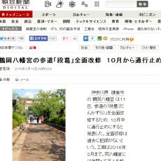 神奈川県鎌倉市の鶴岡八幡宮は11日、参道の「段葛(だんかずら)」を全面改修するため、10月中に通行止めにすると発表した。全面改修は過去に記録がないという。工期は2016年3月まで。同八幡宮には年間1千万人を超える参拝客が訪れることから、周辺商店などへの影響も出るとみられる。 鎌倉のメーンストリート・若宮大路の中で、車道より一段高い約500メートルの歩道を「段葛」と呼んでいる。鎌倉幕府を開いた源頼朝が1182年に妻政子の安産を願い、自ら指揮して造ったと伝わる。1967年に国史跡に指定された。 歩道を支える石積みが緩んで石が落ちるおそれがあるため、改修ではコンクリート壁にしてその上に石を飾る形にする。また、248本ある並木の桜を植え替える。その間、車道との間に高さ3メートルの遮蔽(しゃへい)壁を設けるため、見えない状態になる。総工費は約5億8千万円。近く国の文化審議会で正式に答申される。(菅尾保)