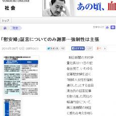 朝日新聞の木村伊量社長は11日の記者会見で、いわゆる従軍慰安婦を巡り、「朝鮮人女性を強制連行した」とする吉田清治氏の証言記事を取り消した同社の報道内容について、第三者機関の検証に委ねる考えを明らかにした。 同社は先月5、6両日の特集記事で、誤報に至った経緯を検証したばかり。わずか1か月で再検証に追い込まれる形となり、報道機関としての姿勢が問われる事態となっている。 木村氏は記者会見で、「訂正が遅きに失したことを読者におわび申しあげる」と述べ、慰安婦報道のうち、吉田証言についてのみ初めて謝罪した。 第三者機関は、社外の弁護士や歴史学者、ジャーナリストらで構成するという。木村氏は「朝日新聞の慰安婦報道が日韓関係や国際社会に与えた影響について徹底して検証していただく」と語った。朝日の特集記事では、自らの慰安婦報道が国際社会にもたらした結果責任については言及していなかった。 朝日が取り消した吉田証言は、日本が「性奴隷国家」だったとの批判を受けるきっかけとなった、1996年の国連人権委員会のクマラスワミ報告に引用された。日本政府は、慰安婦の強制連行を裏付ける資料は見つかっていないとしており、菅官房長官はクマラスワミ報告が「(朝日報道の)影響を受けていることは間違いない」としていた。 ただ、木村氏は記者会見で、これまでの自社の検証結果について「自信を持っている」とも述べ、現時点では特集記事の内容を見直す考えはないと強調。朝日は特集記事でも、「強制連行」はなくても「自由を奪われた強制性」があったことが重要だとの主張は変えていない。