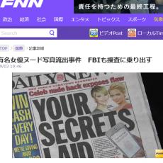 FBI(連邦捜査局)も捜査に乗り出した、有名女優のヌード写真流出事件。利用されたのは、アップル社のクラウドサービス「iCloud」だった。アメリカのタブロイド紙に躍った、「あなたの秘密が丸裸に」との見出し。有名女優のプライベートヌード写真などが、インターネットの掲示板上に大量に流出し、ハリウッドに衝撃が走っている。名前が挙がっているのは、アカデミー賞女優のジェニファー・ローレンスさん(24)をはじめ、「スパイダーマン」シリーズに出演しているキルスティン・ダンストさん(32)など、100人以上の有名人のプライベート写真が流出したという。ニューヨークでは、「たくさんの写真、ヌードの写真が、ネット上にさらされているのを見たわ」との声が聞かれた。現地の報道では、犯人は、掲示板への投稿をやめる代わりに、仮想通貨「ビットコイン」を要求しているといい、FBIも捜査に乗り出した。今回の流出騒動は、世界でも高いブランドイメージを構築している、アップルのクラウドシステムからと伝えられていて、ニューヨークのユーザーも、高い関心を持っている。今回流出した写真は、iPhoneを販売するアップル社の「iCloud」と呼ばれるサービスから盗まれたもの。日常生活で、iPhoneやiPadを使って撮る写真。そのデータは、iCloudと呼ばれるサービスによって、ネット上に保存される。そして、ユーザーの好みによって、パソコンなど、さまざまな端末を使って楽しむことができる。今回の流出事件で狙われたのは、このiCloudと呼ばれるサービスだった。街の人は「(iCloud使っていますか?)はい。そんなセクシーショットはないですけど」と話した。iCloudでは、例えば自分のiPhoneで撮影した写真を、クラウドと呼ばれるネット上のサーバーに自動で保存。同じユーザー名とパスワードを使えば、パソコンやiPadなどの情報端末でも、同じ写真を見ることができる。さらに、写真以外にもアプリのデータやメール、文書や音楽ファイルなども保存でき、便利な一方、もし、ユーザー名やパスワードが盗まれると、見知らぬ第3者に写真やデータを盗まれるおそれがある。街の人は、「(今のパスワードは複雑?)あまり複雑じゃない。覚えるのが...。すぐに打てない」、「わたしの誕生日とか知っていれば、ばれちゃうようなパスワード」と話した。アップル社は、今回の流出事件について、特定の著名人のIDやパスワードを狙ったもので、個別のアカウントが攻撃されたものだとして、iCloudシステムの脆弱(ぜいじゃく)性を否定した。ITジャーナリストの三上 洋氏は「アップル側の報道では、パスワードがわからないときに、『秘密の質問』が設定されている。セレブというのは、多くの場合、過去の経歴、好きな犬の名前など、あらゆる情報が公開されている。パスワードを忘れたときの秘密の質問が、(犯人に)推定されてしまった」と話した。アップル社と捜査当局が協力し、犯人の特定を進めている。