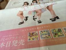 ここしばらく新聞の広告で、心のプラカードって何のこっちゃ?と思ってたら、AKBの新曲のタイトルなのか。