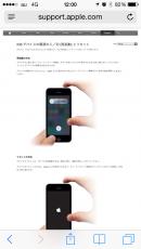 何でiPhoneのヘルプのページがiPhoneで見やすいレイアウトになってないんだ?