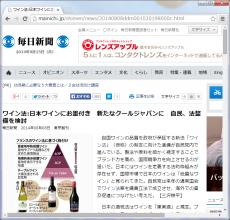 自国ワインの品質を政府が保証する新法「ワイン法」(仮称)の制定に向けた準備が自民党内で進んでいる。製法や原料を細かく規定することでブランド力を高め、国際競争力を向上させるのが狙いだ。日本にはワインを定義する法的枠組みが存在せず、国際市場で日本のワインは「低質なワイン」と見られてきた。自民党は来年の通常国会でワイン法案を議員立法で成立させ、海外での普及促進につなげたい考えだ。【三沢耕平】 日本の酒税法はワインを「果実酒」と規定。ブドウ以外の果実を使った「ワイン」も違法ではなく、輸入ブドウが原料でも国内で醸造すれば「国産ワイン」となる。このため、国内産のうち国産ブドウを使ったものは6%程度にすぎず、9割超は外国産のブドウを輸入し日本で醸造している。2013年には約20万リットルの「ワイン」を輸出したが、ブドウを原料としたもの以外も混じっており、正確な統計すら得られない。 愛好家の間ではブドウの品種や産地にこだわる人が多く、「日本のワインは定義があいまい」との不満の声が多かった。こうした現状が災いし、「世界でのシェアはごくわずか」(輸入業者)にとどまっている。 一方、欧州の主要なワイン生産国のほか、米国やチリ、アルゼンチンなどにも、ブドウの品種や原産地、醸造方法などを規定するワイン法がある。基準を満たさなければその地のワインを名乗ることはできず、フランスの名産地「ボルドー」や「ブルゴーニュ」などのワインはいわば「国家の品質保証」を受けている形だ。 日本でもブランド力を高めようと、日本ワイナリー協会などが表示に関する自主基準を設けている。ただ、法的な拘束力がなく、「ブランド力の強化には至っていない」(自民党議員)。 政府・与党内では日本ワインの品質の高さを指摘する声が多く、海外要人を招く晩さん会でも国内産を振る舞っている。政府関係者は「おいしさに驚く外国人は少なくない。クールジャパンとして売り込む価値がある」と指摘する。自民党内でも「日本のレベルが低いと思われているのは法律がないため」(古川俊治参院議員)との見方が広がり、今春、ワイン法制に関する勉強会(代表・世耕弘成官房副長官)が発足した。国税庁や農林水産省などのヒアリングを進め、来年の通常国会に法案を提出する考えだ。 世界最大のワイン見本市「ヴィネクスポ」(本部・フランス)が5月にまとめた調査によると、全世界で消費されるワインの4本に1本以上が輸入ワイン。明治学院大学の蛯原健介教授(比較ワイン法)は「各国激しい国際競争を展開する中、法的な枠組みに沿って産地を名乗っているワインと、そうでないワインとの差は歴然としている。日本ワインの国際進出には法整備が欠かせない」と話している。