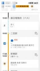 二宮駅に行くのに何で藤田電機前で降りて歩くんだよ。