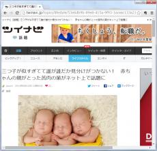三つ子が似すぎてて誰が誰だか見分けがつかない! 赤ちゃんの親がとった苦肉の策がネット上で話題に双子の赤ちゃんってかわいいですよね! 隣同士でベビーカーに並んでいる姿やおそろいの服を着ている姿などを見て、「ああ、私も産むなら双子がいいなぁ!」なんて一度は憧れたこと、ありませんか?しかし実際のところ、育てるほうの親は本当にたいへん! そのひとつとしてあるのが、「見分けがつかない」ということ。「我が子なので不思議とわかる」というパパやママもいるようですが、一卵性双生児ともなると見た目がそっくりなため、親でも見分けられない人もいるようです。さらにこれが双子ではなく三つ子となったら……!? 今回、海外サイト「ELITE DAILY」からご紹介するのは、イギリスで三つ子ちゃんの親となったギルバート夫妻がしている子どもたちの判別法。いったいどんな方法をとったかというと……?ギルバート夫妻が自身のFacebookにアップしているのは、三つ子の赤ちゃん(全員女の子)3人の足。それぞれの親指に違う色のマニキュアが塗られています。そう、夫妻は親指に塗ったマニキュアの色でそれぞれの赤ちゃんを判別するようにしたというわけ。マニキュアの色にもちゃんと意味はあって、mint green(ミントグリーン)はマディソンに、fuchsia(フューシャピンク)はフィオンに、purple(紫)はペイジに、とそれぞれの名前の頭文字とマニキュアの色の頭文字を同じにしているんです。とっても可愛くてオシャレな判別法だと思うかもしれませんが……当のパパ・ママからしてみるとこれはファッションでもなんでもないんだそう! 授乳、入浴、オムツ替え……と親には1日にしなければならない赤ちゃんのためのルーチンワークが山盛り。そこで「マディソンにミルクあげたっけ!?」「まだお風呂に入れてないのはどのコ!?」とならないようにという苦肉の策なのです。これがまた、マディソン、フィオン、ペイジの3人が写真を見てもよく似ているの! 本当、シャッフルされたら親でも見分けがつかなそうだわ、これは。「ゆくゆくは一人ひとりの個性が出てきて、それで見分けがつくようになるといいな」と話しているギルバート夫妻。同時に3人の子どもを育てるのは想像を上回るたいへんさでしょうが、そのぶん、幸せも一気に3倍ということでどうぞがんばってくださいね!