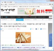 """「水槽に入れたら金魚が死んだ」 中国産""""殺人割り箸""""の恐怖…日本の割り箸の97%が中国産 1 名前:影のたけし軍団ρ ★@\(^o^)/:2014/08/06(水) 12:24:45.75 ID:???0.net日本マクドナルドを脅かした、中国企業による使用期限切れ食肉問題。かねてから、中国産の食材は危険視されてきたが、それ以上に危険なのは中国産の割り箸だという。「上海のレストランで食事をしていた一般客が、割り箸を澄んだスープに入れたら、瞬く間に濁ったことから発覚しました。報告を受けた当局が調査のために割り箸を水槽に入れたら、元気に泳いでいた金魚が、ぷっかり浮かんできたそうです」(通信社中国特派員)金魚が死んでしまうほどの毒性を持つ、恐怖の猛毒割り箸。かの国では、どういった過程で生産されているのだろうか。「中国産の割り箸には、製造過程で強力な防カビ剤や、見栄えをよくするための漂白剤等が大量に使われています。しかも、ほとんど洗浄されずに出荷されているため、人体に有害な薬品がこびりついたままなんです」(全国紙経済部記者)日本における割り箸の年間使用量は250億膳。その97%が中国産ということだから、他人事ではない。「野菜や食肉といった食料品には、輸入時に検査がありますが、工業製品である割り箸はフリーパス。日本では、"""