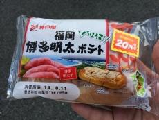 小腹がへったので福岡博多明太ポテトっつーのを買ってみた。取り立ててどうということもない。