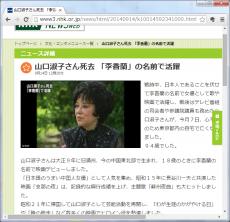 山口淑子さん死去 「李香蘭」の名前で活躍 戦時中、日本人であることを伏せて李香蘭の名前で女優として歌や映画で活躍し、戦後はテレビ番組の司会者や参議院議員も務めた山口淑子さんが、今月7日、心不全のため東京都内の自宅で亡くなりました。94歳でした。山口淑子さんは大正9年に旧満州、今の中国東北部で生まれ、18歳のときに李香蘭の名前で映画デビューしました。「日本語のうまい中国人女優」として人気を集め、昭和15年に長谷川一夫と共演した映画「支那の夜」は、記録的な興行成績を上げ、主題歌「蘇州夜曲」も大ヒットしました。昭和21年に帰国して山口淑子として芸能活動を再開し、「わが生涯のかがやける日」や「暁の脱走」など数多くの映画でヒロイン役を熱演しました。昭和33年に女優を引退しましたが、その後テレビ番組の司会者になり、パレスチナ問題を取材してレバノンで日本赤軍の元最高幹部に単独インタビューを行うなど、精力的に活動しました。昭和49年には当時の田中角栄総理大臣から誘いを受けて参議院議員選挙に立候補して初当選し、3期18年の任期中には環境政務次官も務めました。また、いわゆる「従軍慰安婦」の問題では、償いの事業を行う民間の基金「アジア女性基金」の創設などに力を尽くしました。昭和62年には自伝の「李香蘭・私の半生」を出版し、日本人でありながら中国人スターとしてふるまった葛藤と苦しみが多くの人の共感を呼び、ベストセラーになりました。また、山口さんの半生を描いた劇団四季のミュージカル「李香蘭」は、平成3年の初演以来、劇団四季の代表作として親しまれ、劇団四季の関係者によりますと、山口さんは公演のたびに稽古場や劇場を訪れていたということです。山口さんは、体調を崩して3年ほど前から入退院を繰り返していましたが、今月7日心不全のため、東京都内の自宅で亡くなったということです。藤原作弥さん「昭和史の申し子と言っていい人」山口淑子さんの自伝、「李香蘭・私の半生」を共同で執筆した、作家で日銀の元副総裁の藤原作弥さん(77)は、「1年半前に電話で話したが、そのときはしっかりしていたので訃報を聞いてとても残念です」と語ったうえで、「戦時中、中国人に成り済ましたことでアイデンティティーの悩みを抱いたのが彼女の活動の出発点だった。自分の一生の課題として外交問題に取り組み、世界の中の日本はどうあるべきかを考えていた。弱い者の立場に立った政治家だった」と振り返りました。そして、「亡くなったのは残念だが、すばらしい一生だった。彼女は激動の昭和の象徴的な人間で、昭和史の申し子と言ってもいい人だと思う」と話していました。浅利慶太さん「昭和の歴史の転換点にいらした」劇団四季のミュージカル李香蘭を通して山口さんと20年以上にわたって親交のあった演出家の浅利慶太さんは、「彼女は常に昭和の歴史の転換点にいらして、忠実にその時と向き合っておられた。彼女が抱き続けた『中国と日本を思う心』を、若い日本のお客様に伝えたい。その一心でつくった作品が、『ミュージカル李香蘭』でした。これからも大切にしていきたいと思っています」というコメントを出しました。劇団四季のミュージカル李香蘭で初演から20年以上にわたって主役の李香蘭を演じてきた女優の野村玲子さんは「初演の稽古の際には直接、歌唱指導をしてくださいました。役作りに戸惑う私へ、『玲子ちゃんなりに自由にやっていいのよ』とおっしゃってくださって、ふっと体が楽になったことを思い出します。まだまだいろいろと教えていただきたかった。本当に残念でなりません」というコメントを出しました。