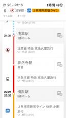 ぐーぐるさんは横浜駅から32分発の湘南新宿ライン快速小田原行きに乗れと仰っていたのだが、実際には30分発の東海道線小田原行きがあって充分余裕で乗り換えられるし、途中で追い越されることもないらしい。なんで遅