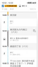 一方、東京駅まで行くと、東京駅に12時3分着で12分発のバスに乗って銀座四丁目バス停に19分に付いてそこから徒歩3分で12時22分到着予定。ってそりゃないべ。東京駅から歩いて10分そこそこだろうからバスに乗る頃には