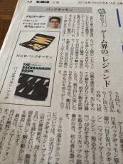 バックギャモンを始めようというコラムでフォロー。(偶然だろうけど) #読売