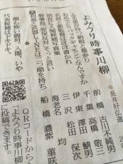 「おめでとうバックギャモンてなんですか」という川柳のあとに、 #読売