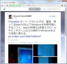 #Parallels カート: パラレルズは、普段、使ってるMacのOS上でWindowsを利用可能にするソフト。Macの快適な2本指スクロールやピンチズームなどの操作でWindowsをより快適に使える。 pic.twitter.com/168bTWBOH7