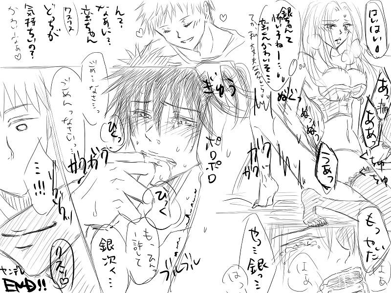 病み銀蛮5