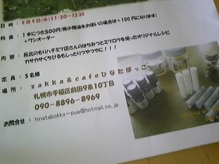 DVC00176_20140901095608dad.jpg