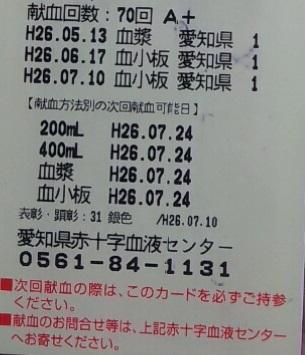 5_2014071105233440f.jpg
