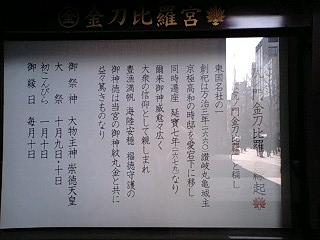 金毘羅 (2)